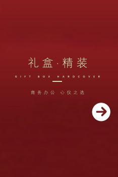 南京万邦本册礼盒套装系列电子宣传册