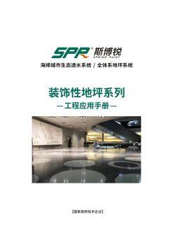 SPR斯博锐装饰地面系统电子画册