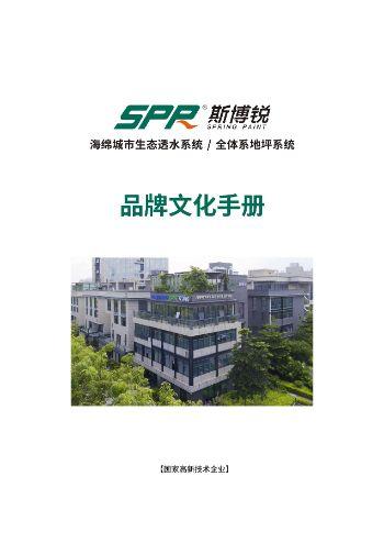 SPR斯博锐企业品牌文化电子宣传册
