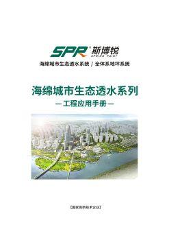 SPR斯博锐海绵城市生态透水系列电子书