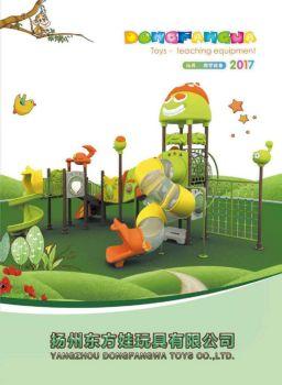 扬州东方娃玩具有限公司2017展会电子画册