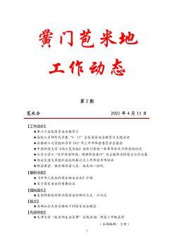 黉门苞米地工作动态第2期.pdf电子画册