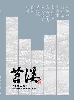 苕溪 2020秋季号 总第75期,电子期刊,在线报刊阅读发布