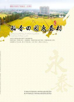 稻香田园永泰村电子刊物 电子书制作软件