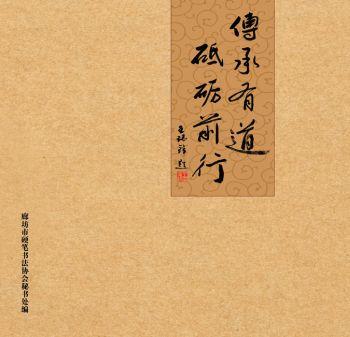 廊坊市硬笔书法协会10周年纪念册电子刊物
