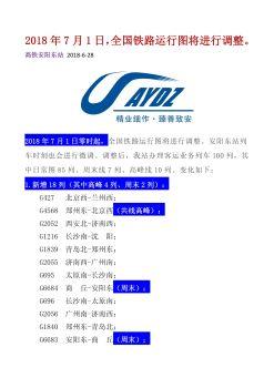 七一安阳东站调图电子宣传册