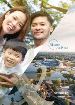 PVCP璞蔚房地产投资手册2019 电子书制作软件