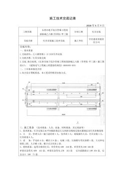 灯具安装技术交底电子画册