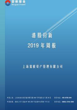 港股打新4月周报(第3周) 电子杂志制作软件