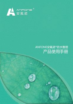 ANFONE安氟诺®防水复合整理方案电子杂志
