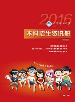 华南理工大学2016本科招生资讯册电子宣传册