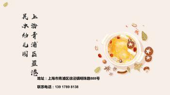 上海青浦区盈港民办幼儿园电子书