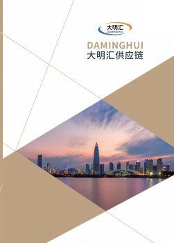 大明汇供应链金融 电子杂志制作平台