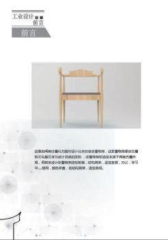 郑启烨毕业报告书