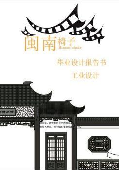 郑启烨的毕业设计报告书