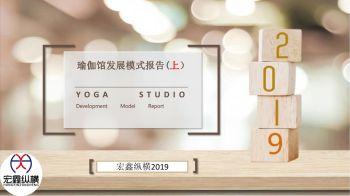 开瑜伽馆选址发展模式报告 1_20190101131125.pdf宣传画册