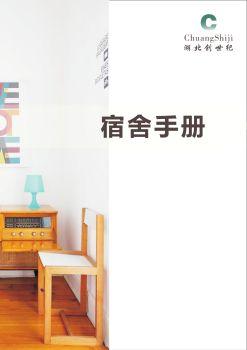 2018宿舍手册-湖北创世纪美容公司