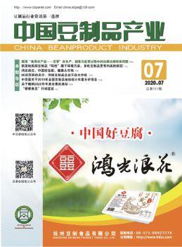 2020年07月《中国豆制品产业杂志》 电子书制作软件