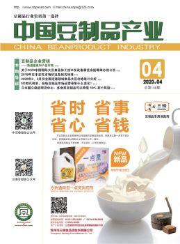 2020年04月《中国豆制品产业杂志》 电子书制作软件