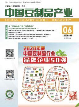 2020年06月《中国豆制品产业杂志》 电子书制作软件