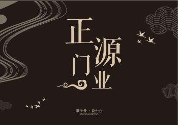 正源门业电子画册