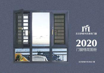 北京舒驰木色系统门窗格花图册