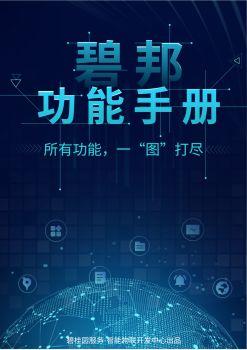 必看!碧邦功能手册全指南 电子书制作软件