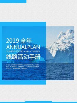 北极2019全年行程活动计划手册 电子书制作软件