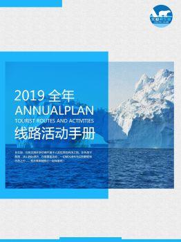 北极俱乐部2019全年行程活动计划手册