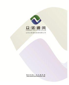 山东众诺通风系统有限公司电子画册