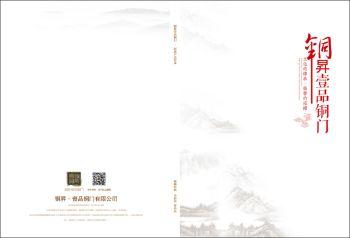 铜昇壹品铜门电子画册