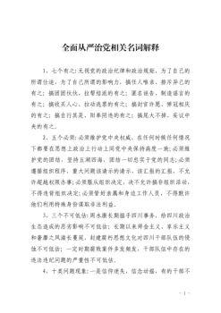 中共乐山市金口河区委组织部电子刊物