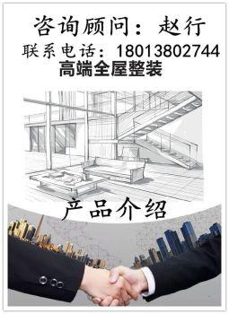 全屋整装产品介绍(赵行)电子画册