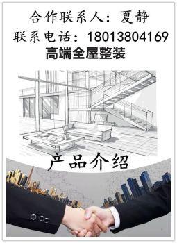全屋整装产品介绍(夏静)电子画册