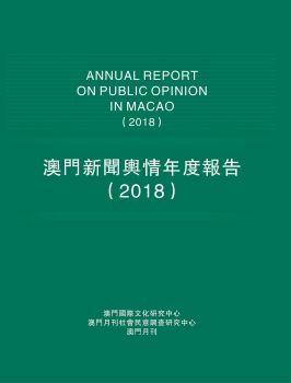 澳门新闻舆情年度报告(2018)