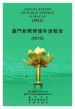 澳门新闻舆情报告(2012)