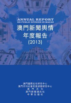 澳门新闻舆情报告(2013)