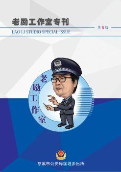 老励工作室专刊第5期宣传画册