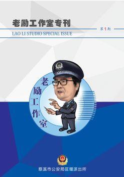 老励工作室专刊第1期电子画册