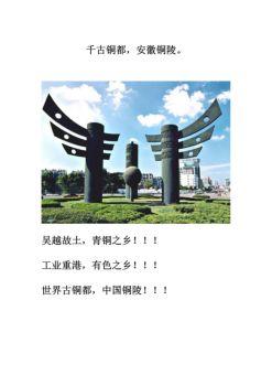 千年铜都,安徽铜陵。电子刊物