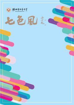 北辛中学电子校刊《七色风》电子书
