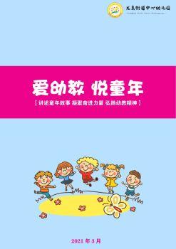爱幼教 悦童年——龙泉幼教报(3月)电子画册
