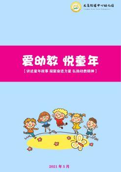 爱幼教 悦童年——龙泉幼教报(5月)电子画册
