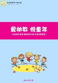 爱幼教 悦童年——龙泉幼教报(2月)电子画册