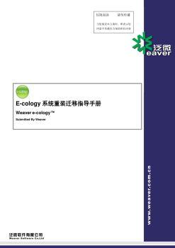 Ecology系统重装迁移指导手册2018V4