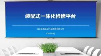 杭州客整所一体化检修平台宣传资料 - 副本电子宣传册