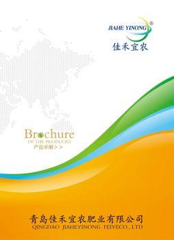 青岛佳禾宜农优秀产品画册,电子书免费制作 免费阅读