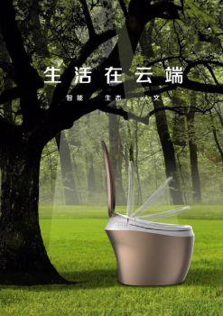 2019智能卫浴图册 电子杂志制作平台