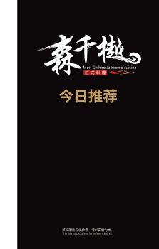 菜谱-森千樾 电子杂志制作软件