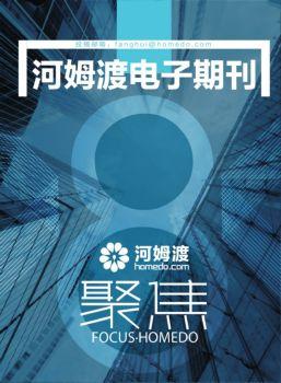 河姆渡电子商务有限公司第8期电子期刊